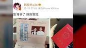 韩安冉晒离婚证,宣布与小猪先生离婚,婆媳不和或为导火索