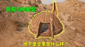 【游戏真好玩】绝地求生:地下堡垒内部是什么样?透视全地图,发现有5种类型