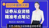王芹2020年证券从业资格证考试报名时间 第二章 考点10 场内市场