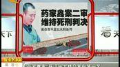 视频:药家鑫案获评十大精品案例头名 中央政法委表彰