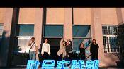燃爆!!效果炸裂的科幻风格部门介绍视频?剪辑学生会pr 西南大学文化与社会发展学院学生会社会实践部部门介绍宣传视频模仿科幻电影 简单特效技巧 快乐星球穿越效果