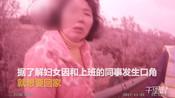 【江西】妇女和同事吵嘴 一气之下走高速回家-江西资讯-上饶路边事