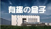 【建筑案例】075——安徽艺术学院美术楼/同济大学建筑设计研究院