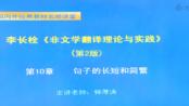 2021年考研 李长栓《非文学翻译理论与实践》第2版视频教材讲解3