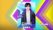 《青春有你》第二季官宣青春制作人代表 蔡徐坤加盟