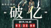 【少年的你】票房以0.02万/2s增长!祝大麦!!