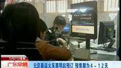 视频:元旦春运火车票明起预定 预售期为4-12天