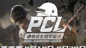 【4AM】9.28日PCL季后赛第四日4AM语音视角