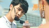 黑 白——晨阳·片头主题曲MV
