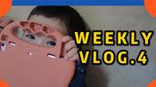 【楠瓜酱】weekly vlog.4|带娃日常|分享菜谱|任天堂switch labo vr|默契分手厨房