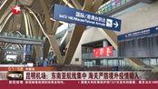 昆明机场:东南亚航线集中 海关严防境外疫情输入