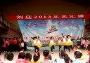 邯郸市磁县刘庄小学