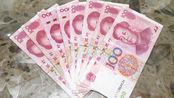 钞票上这个数字,只要看它就能快速辨别真伪,再也不怕收到假币了,别忽视