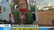 3名中国公民在中非共和国遇害 3名嫌犯被抓获