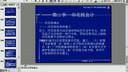 税务会计44-教学视频-西安交大-要密码到www.Daboshi.com