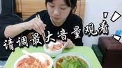 【宿舍简食+超小声吃播】西红柿炒鸡蛋、白灼生菜,依旧是很小声的吃播。(对不起(T_T)我反省,我的麦还没到……)
