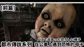 【日本都市傳說配音】在公車上遇到恐怖的母子 (バスで出会った恐ろしい親子上)|在公車上遇到了這樣的神經病…|艾德Ad.