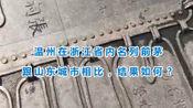 温州在浙江省内名列前茅,跟山东城市相比,结果如何?