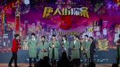 唐人街探案3电影发布会完整版