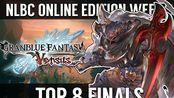 【碧蓝幻想Versus】Top8至决赛 NLBC Online Edition #3 2020.4.14