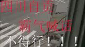 四川自贡社区人员霸气喊话(无删减完整版)