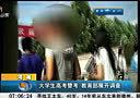 河南:大学生高考替考 教育部展开调查[早安山东]
