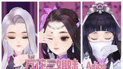 【剑网3指尖江湖】万花三姐妹 · Adios ·<指尖女团选拔赛万花分赛场>