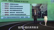中国高等教育加入《华盛顿协议》,厉害了我的国
