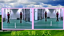蝶舞天天--广场舞草原之恋(字幕版)