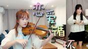 【小提琴/揉揉酱】这首虎娃,哦不,花泽香菜的《恋爱循环(恋爱サーキュレーション)》送给大家,小提琴谱看简介哟