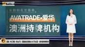 外汇天眼(WikiFX)实勘知名交易商AVATRADE·爱华澳洲持牌机构