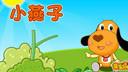 小燕子优秀儿童歌曲[505l.com]启蒙学习