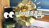 MENG手工 #07 - 悦诗风吟2019绿色圣诞DIY纸质音箱 (绿色款)