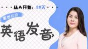 26.【发音番外篇】洋腔洋调+句子节奏感