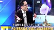 台湾嘉宾:大陆4万吨深海巨兽蓝鲸1号太霸气,泰山吊才能组装它