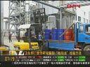 """[国内快报]卫生部:全力研究鉴别""""地沟油""""检验方法"""