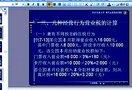 税务会计30-自考视频-西安交大-要密码到www.Daboshi.com