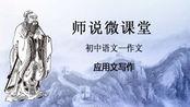 初中语文作文—应用文写作—如何写申请书