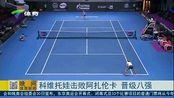 晚间新闻:科维托娃击败全世界第一阿扎伦卡,晋级八强!