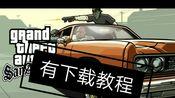 [GTA:SA侠盗猎车手]新系列游戏视频,侠盗猎车手游戏开始动画+下载