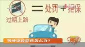 驾驶证过期该怎么办