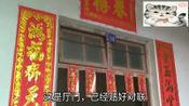 广东茂名农村的春联与北方有何区别?又有何禁忌?求北方网友解答