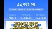 【基金投资】+2020年1月9日,基金盈利424。锁住底仓,滚动操作