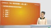 新概念一 新东方 知识拓展部分 霍娜+张东轶 (可能是b站历史上最全的新概念课程)