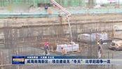 """威海南海新区:项目建设无""""冬天"""" 比学赶超争一流"""