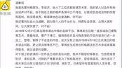 张云雷就调侃京剧艺术家一事道歉
