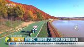 吉林敦化:国庆假期 六鼎山景区游客数量创新高