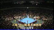 AJPW Summer Action Series II 1997.9.6 - Tag 15秋山準VS.三沢光晴(C)