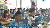 教育App须在明年1月31日前完成备案
