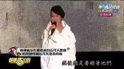 五月天《人生无限公司》长沙开唱 奶茶刘若英来站台多次爆泪